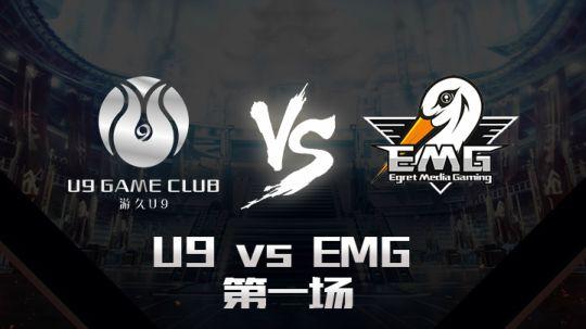 CFPL春季赛5月16日 U9 vs EMG 第一场