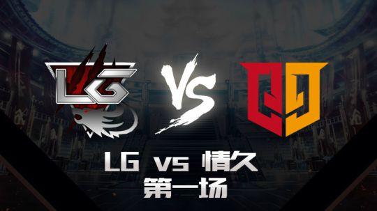CFPL春季赛5月16日 LG vs Q9 第一场