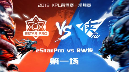 【季后赛】 eStarPro vs RW侠 第一局-05.16