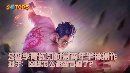 小鱼Top5:李青练习俩年半神操作,对手:这脚怎么都冒烟了?