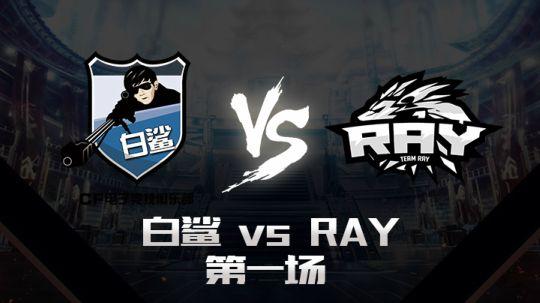 CFPL春季赛5月17日 BS vs RAY 第一场
