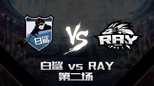 CFPL春季赛5月17日 BS vs RAY 第二场