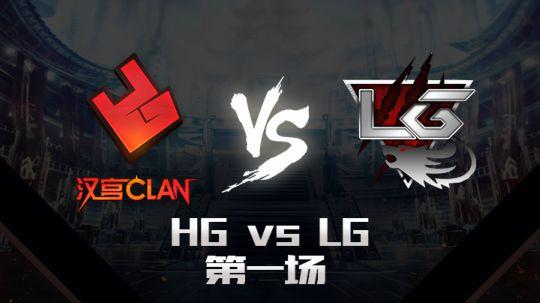 CFPL春季赛5月18日 HG vs LG 第一场
