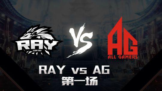 CFPL春季赛5月18日 RAY vs AG 第一场