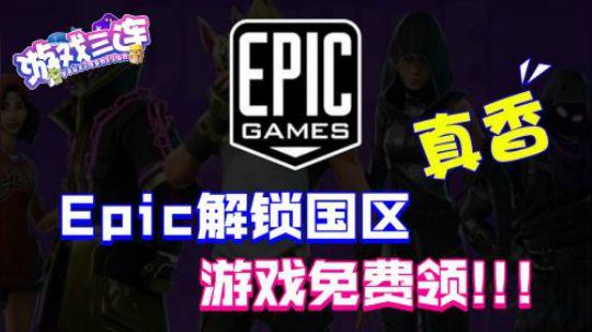真香!Epic商店解锁国区,游戏免费领!