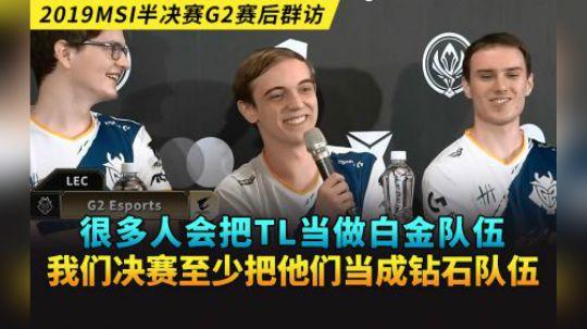 G2赛后群访:很多人会把TL当做白金队伍 我们当成钻石队伍