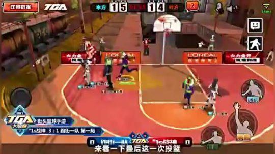街头篮球手游TGA大奖赛冠军赛