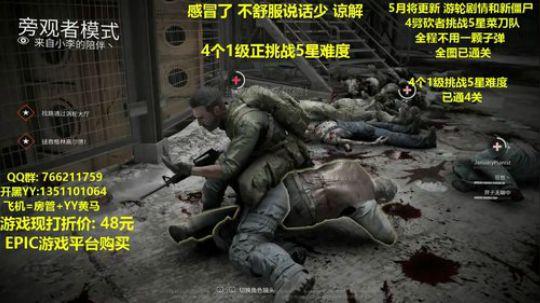 僵尸世界大战-4人1级挑战5星-死海漫步-自闭4小时通关!