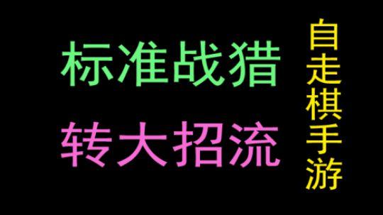 【自走棋手游】标准战猎转大招流【小筱出品】