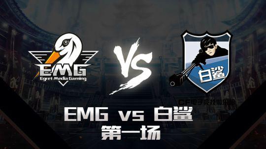 CFPL春季赛5月19日 EMG vs 白鲨 第一场