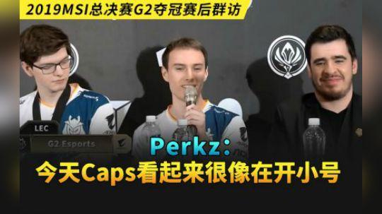 "MSI:G2夺冠赛后群访""今天Caps看起来很像开小号"""