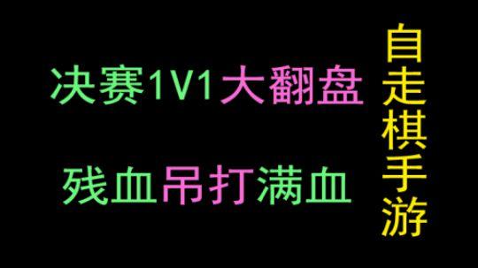 【自走棋手游】决赛1V1大翻盘,残血吊打满血【小筱出品】