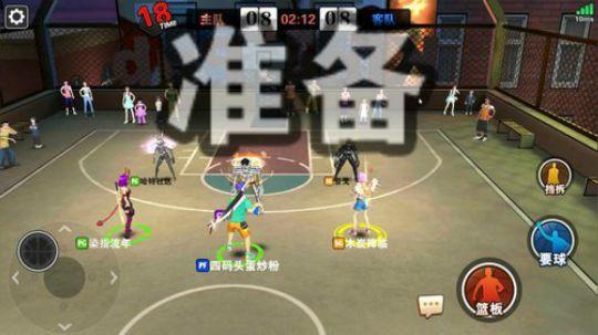街篮-SG的跑动技巧