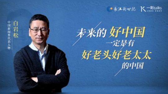 白岩松:未来的好中国一定是有好老头好老太太的中国