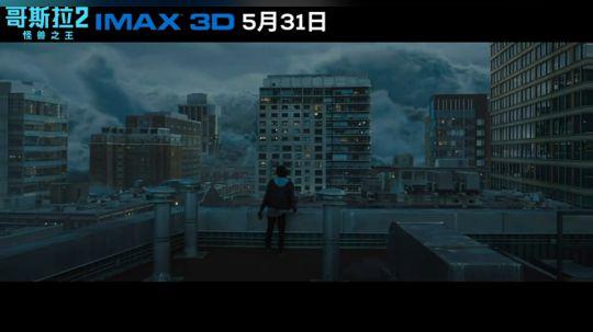 哥斯拉2:怪兽之王 IMAX独家预告