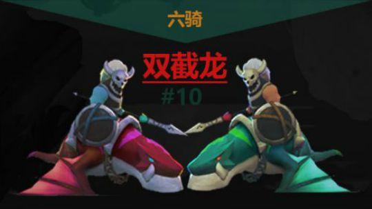 自走棋手游-皇后局-六骑双截龙 #10