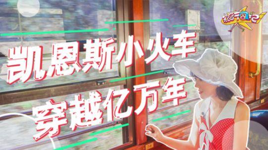 亲子游必看!搭乘百年小火车,穿越全世界最古老的热带雨林