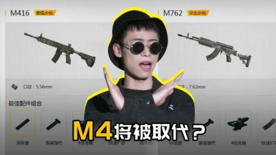 使用率超高的M4将被取代!新一代枪神你知道是谁吗?