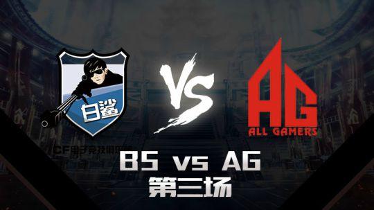 CFPL春季赛6月1日 白鲨 vs AG 第三场