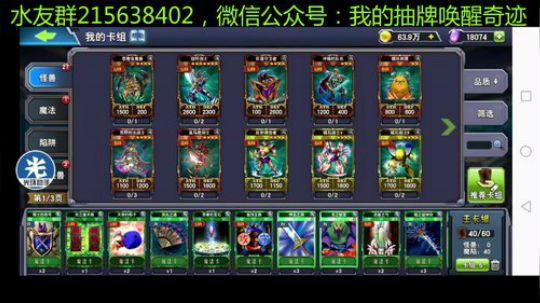 决斗之城徽章教程-任务卡组1