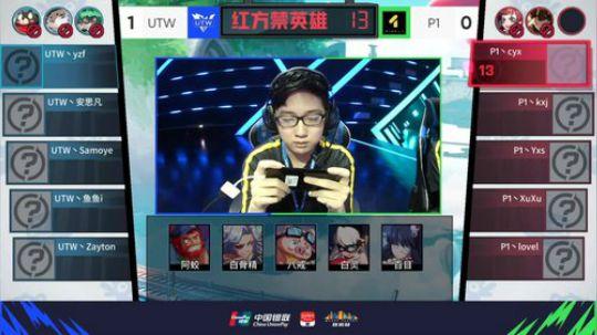 【2019NeXT春季赛】UTW vs p1 5月31日
