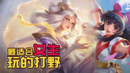 王者荣耀:女生玩打野英雄,这3个上手简单还能打能秀!