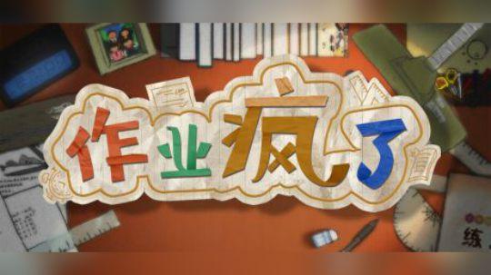 【作业疯了】小学生模拟器 宣传片 6.14上线