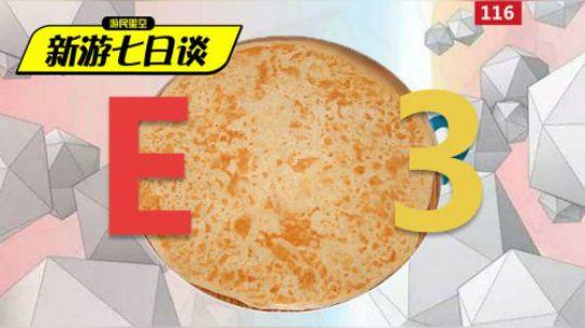 新游七日谈:又一年的E3画饼季 你准备好了吗? 116