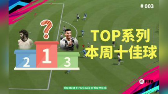 本周FIFA十佳球 #003