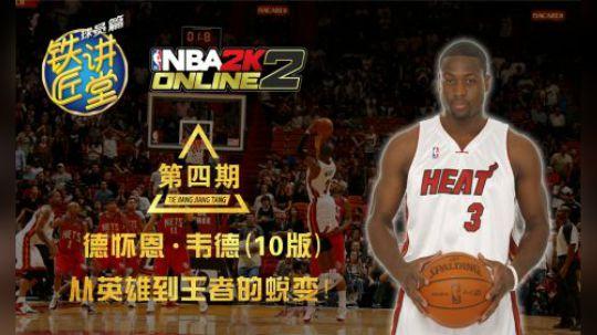 NBA2KOL2铁匠讲堂球员篇-10韦德:从英雄到王者的蜕变