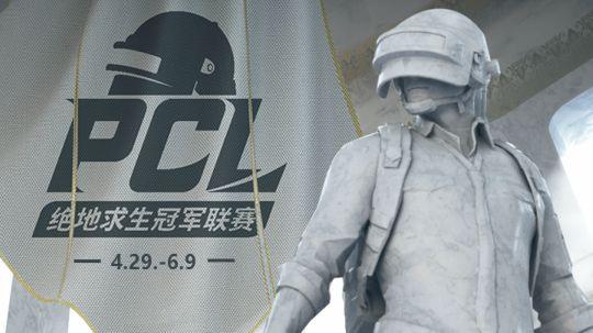 【PCL周决赛】6.8第4场