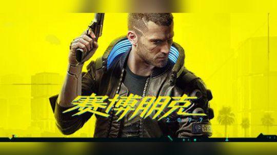 【新游资讯】赛博朋克2077 宣传片 ¥298 4.16上线
