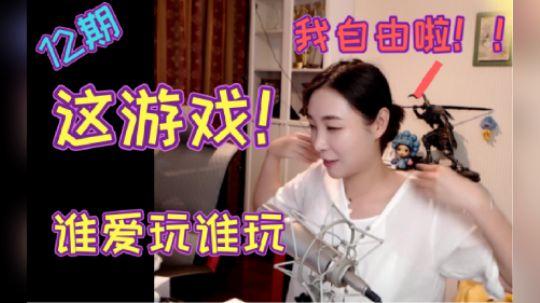 【Hi主播时间】012期, 女流66终于还是被这游戏逼疯了