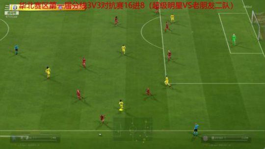 华北第一届分线3V3对抗赛16进8(超级明星VS老朋友二队)