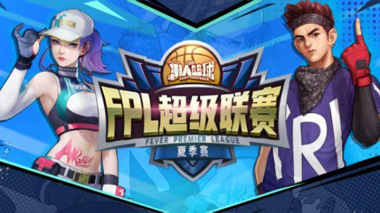潮人篮球FPL夏季赛抽签仪式