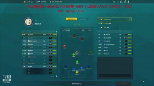 华北第一届分线3V3对抗赛16进8(以哲服人VS三个火枪手)