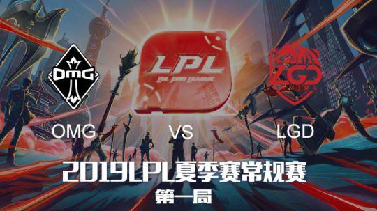 2019LPL夏季赛-常规赛-OMGvsLGD-6.14-1