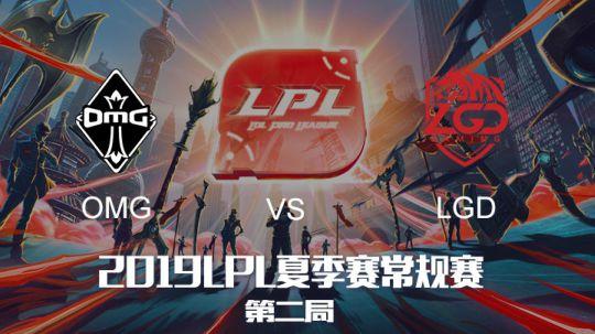 2019LPL夏季赛-常规赛-OMGvsLGD-6.14-2