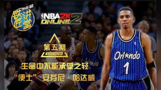 """NBA2KOL2铁匠讲堂(球员篇)Vol.5-""""便士""""哈达威"""