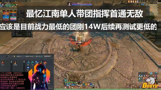 【永夜無解】带人指挥带团,目前最低战力过无敌。
