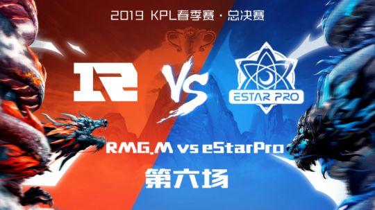 【总决赛】RNG.M vs eStarPro 第六局-6.15
