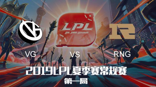 2019LPL夏季赛-常规赛-VGvsRNG-6.15-1