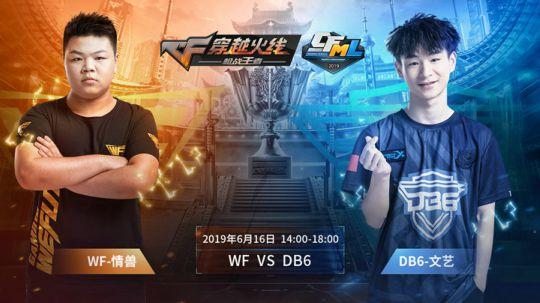 CFML2019季后赛WF-DB6