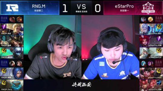 【总决赛】RNG.M vs eStarPro第二局-6.15