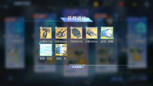 碧蓝航线 大帝彩色定向(5000物资 + 5魔方)