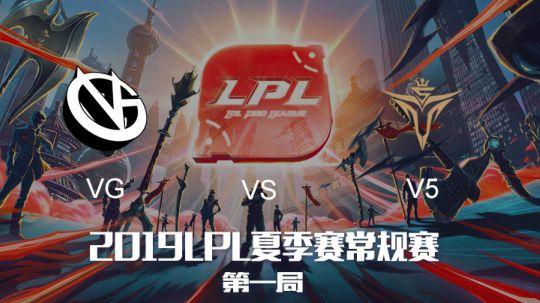 2019LPL夏季赛-常规赛-VGvsV5-6.17-1
