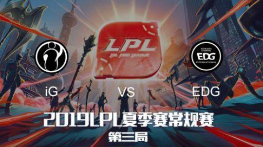 2019LPL夏季赛-常规赛-IGvsEDG-6.15-3