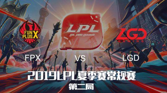 2019LPL夏季赛-常规赛-FPXvsLGD-6.18-2