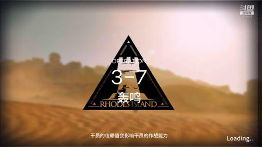 明日方舟(邪恶辰少出品)第三十九集 3-7轰鸣