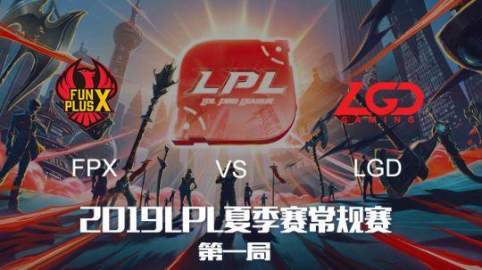 2019LPL夏季赛-常规赛-FPXvsLGD-6.18-1